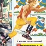 Сапоги-скороходы образца 1976 года