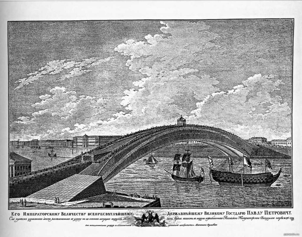 Внешний вид деревянного арочного моста Кулибина по проекту 1777 г. (по «Рукописным материалам. И. П. Кулибина»)