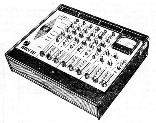 Микшерный пульт ПМУ-80