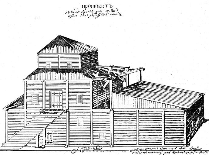Внешний вид здания, в котором помещалась машина Ползунова. Позднейшая репродукция чертежа 1765 г.