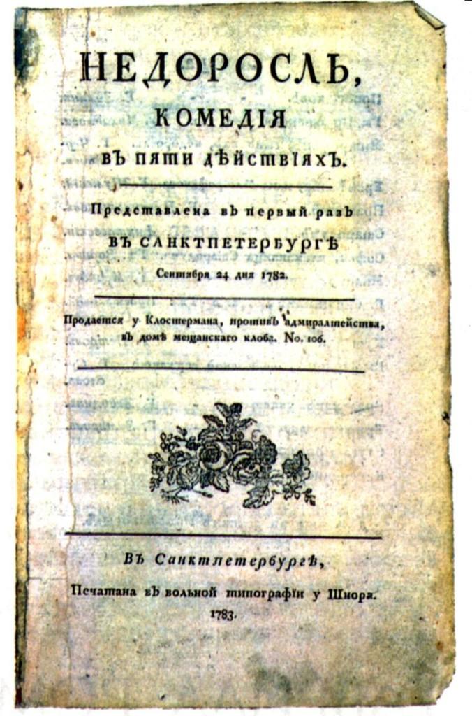 Титульный лист первого издания комедии Д.И. Фонвизина «Недоросль». Спб., 1783