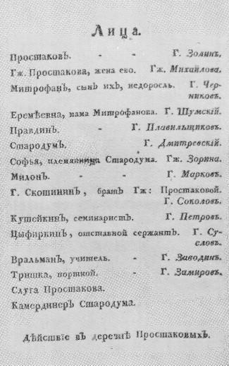 Программа первого представления «Недоросля» Д.И. Фонвизина. 1782