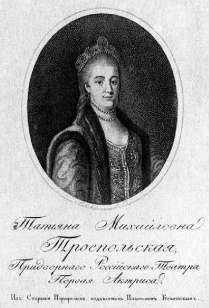 Т.М. Троепольская. Гравюра Г.А. Афанасьева. Начало XIX века