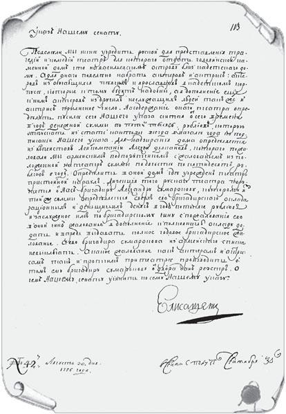 Указ Екатерины II об учреждении русского государственного общедоступного театра. 1756