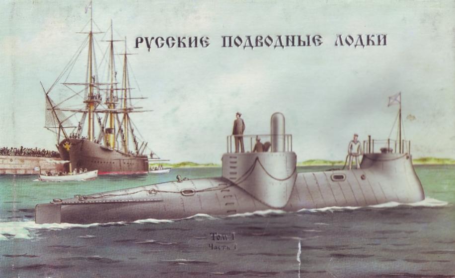 история русских подводных лодок