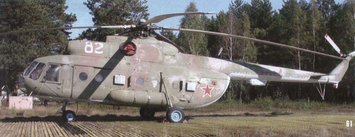 Ми-8СМВ