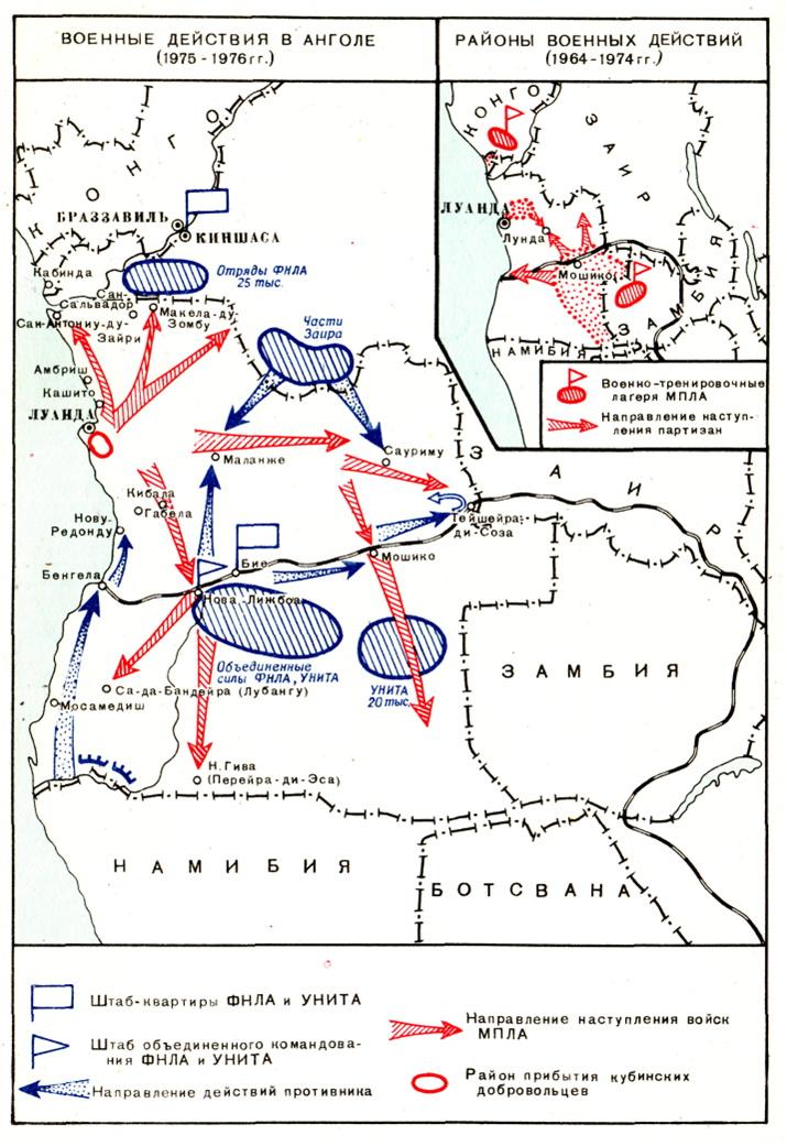 Военные действия в Анголе