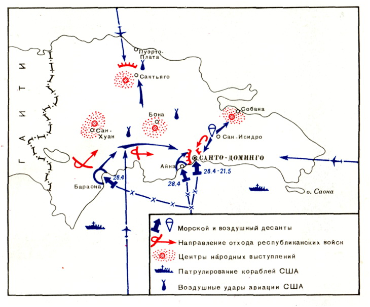 Агрессия США в Доминиканскую Республику в 1965 г.