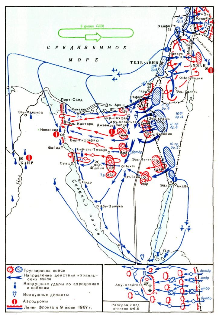Арабо-израильская война 1967 года