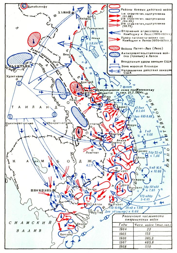 Война в Индокитае (1964-1973 гг.)