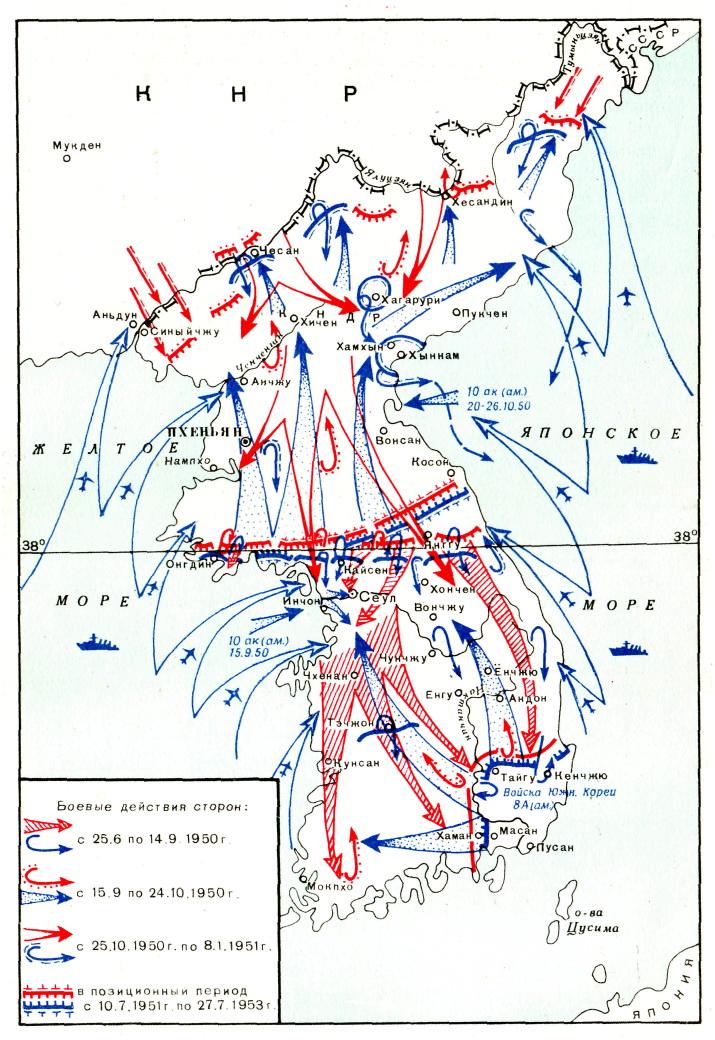 Война в Корее (1950-1953 гг.)