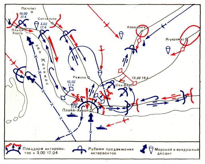 Разгром интервентов на Кубе в апреле 1961 г.