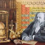 Как был открыт закон периодичности свойств химических элементов