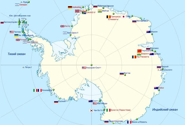 Научные станции в Антарктиде