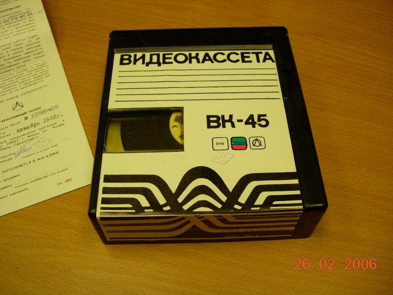 Видеокасета ВК-45