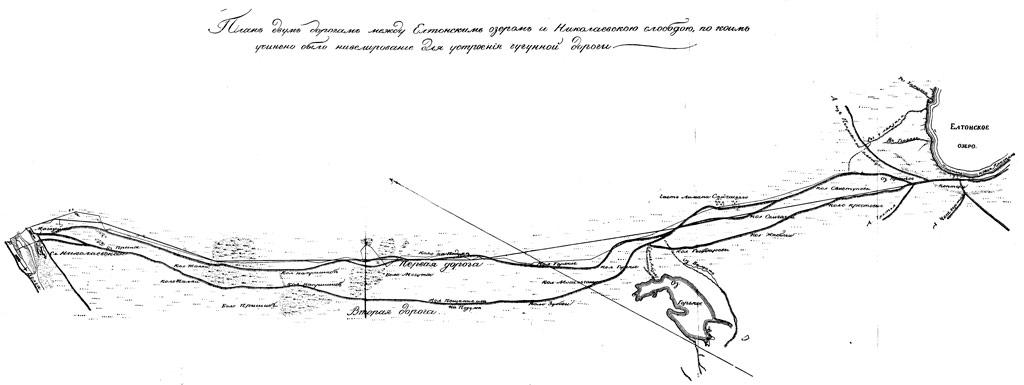 Проект 150-км дороги от оз. Эльтон до Волги, составленный П.К. Фроловым в 1812 г.