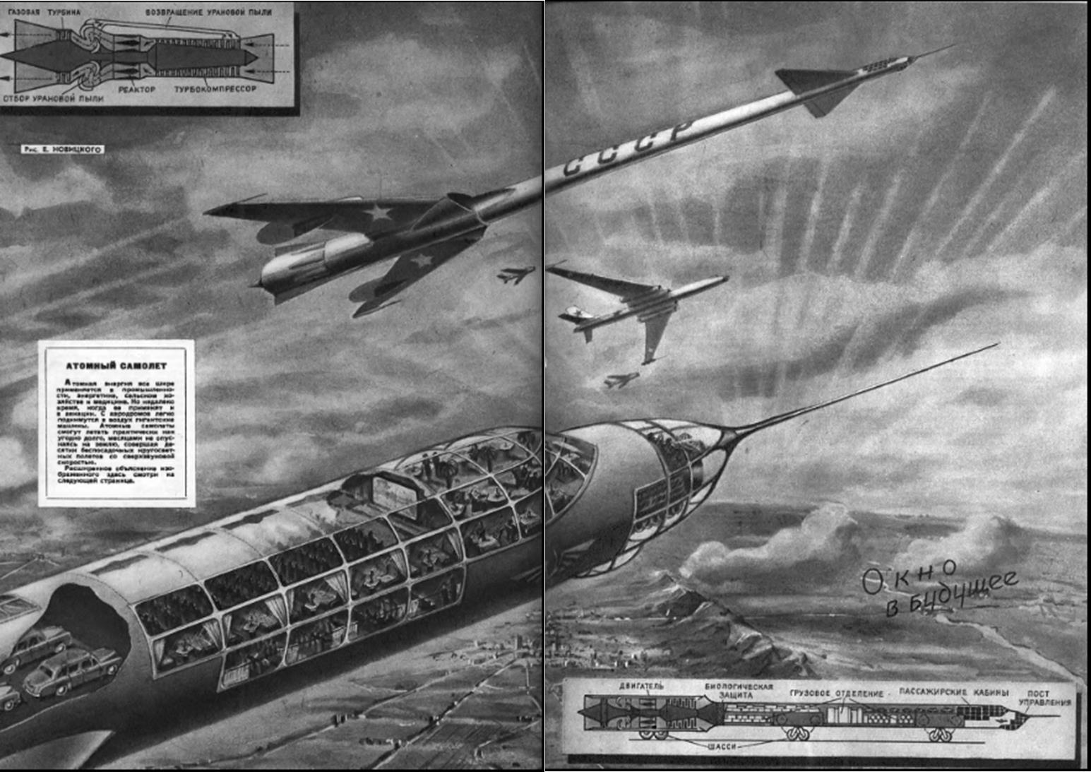 Атомный самолёт