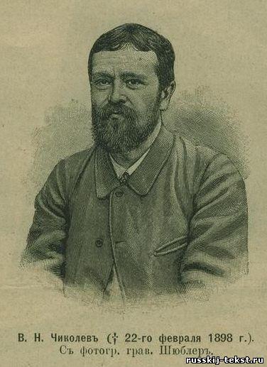 В.Н. Чиколев