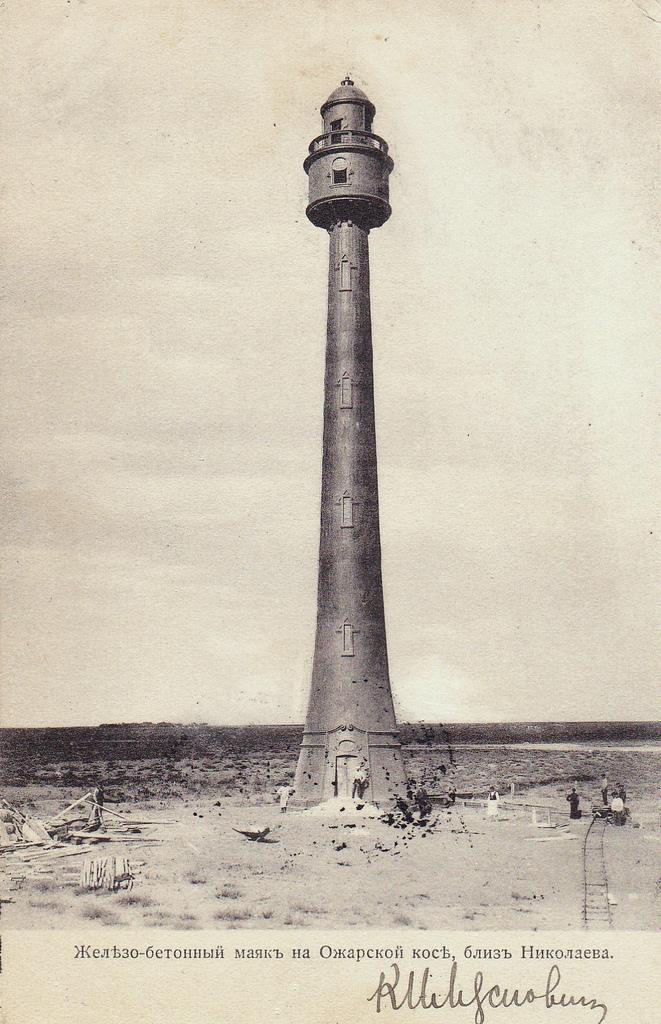 Николаевский железобетонный маяк по проекту Н. Пятницкого