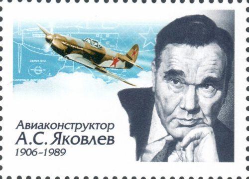 Авиаконструктор А.С. Яковлев