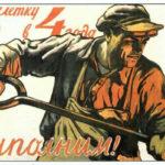 Первая послевоенная пятилетка: краткие итоги