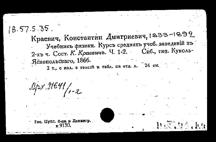 Учебник физики Краевича