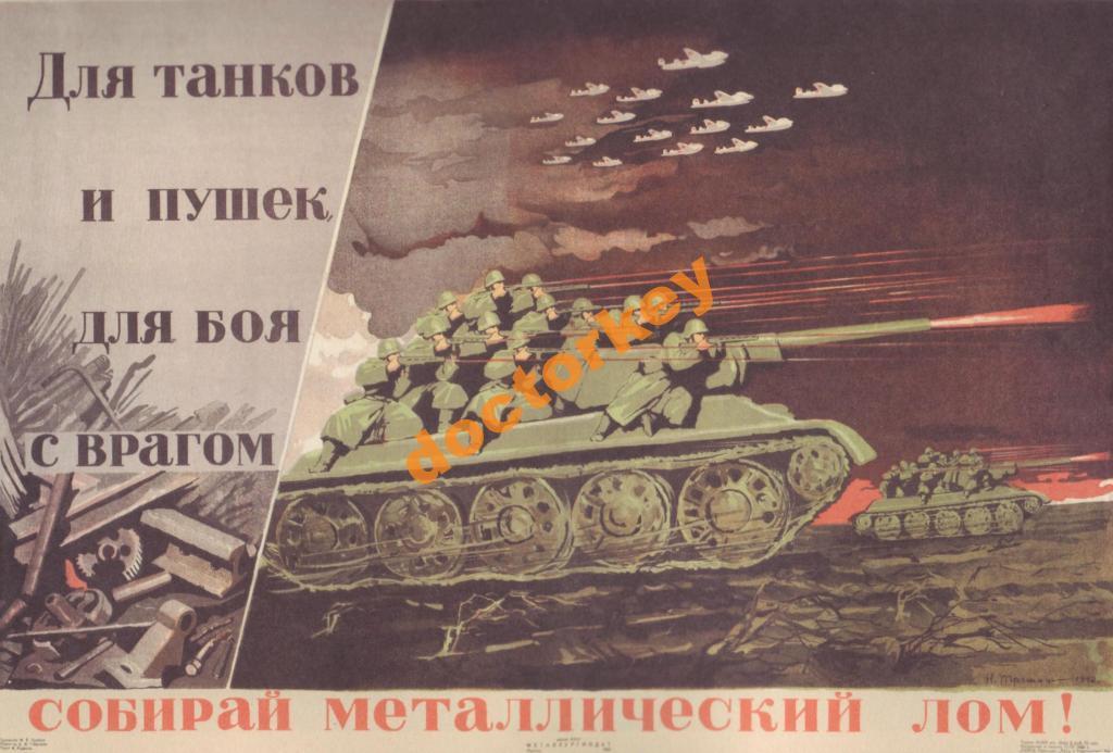 Плакат ВОВ
