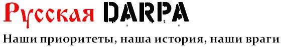 Русская DARPA